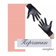 Нитриловые перчатки