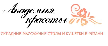 Интернет-магазин складных массажных столов и кушеток в Рязани